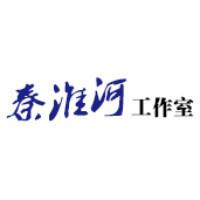 秦淮河工作室