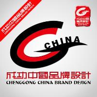 成功中国品牌设计