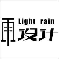 雨设计独立工作室