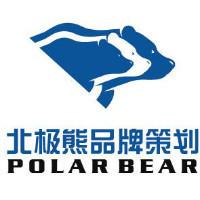 北极熊品牌策划有限公司
