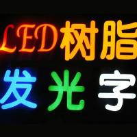 江南设计印刷LED发光字
