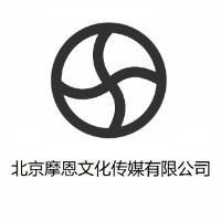 北京摩恩文化