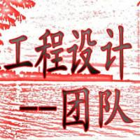 重庆启航工程设计