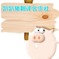 趴趴猪翻译社
