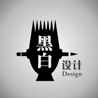 黑白精力设计