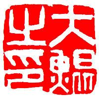 嬴城书画印社