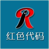 RedCode-红色代码工作室