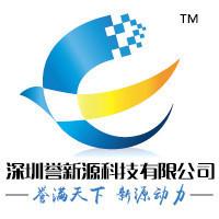 深圳誉新源科技有限公司