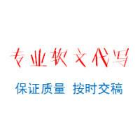 墨轩专业软文代写