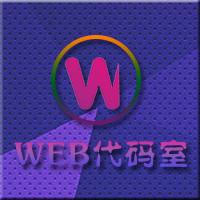 WEB代码室