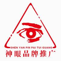 神眼品牌推广