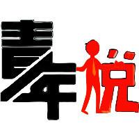 qingnianshuo521