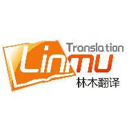 林木翻译公司