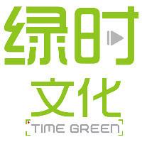 绿时文化传媒