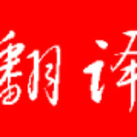 精艺翻译工作室