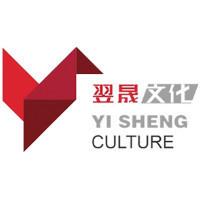 上海翌晟文化传播