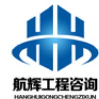 湖南航辉工程咨询有限公司