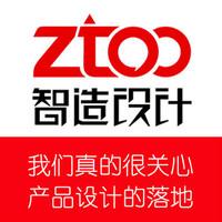 深圳智造工业设计有限公司
