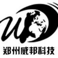 郑州威邦科技