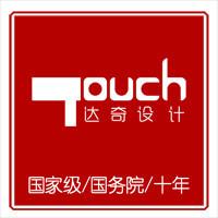 Touch达奇工业设计有限公司