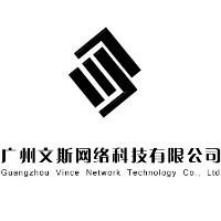 广州文斯网络科技