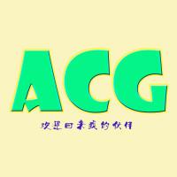 ACG工作室