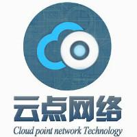 云点网络科技