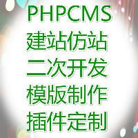 PHP建站仿站