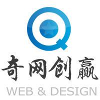 奇网站建设