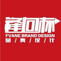 锋向标品牌策划设计