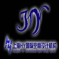 上海HY国际空间设计机构