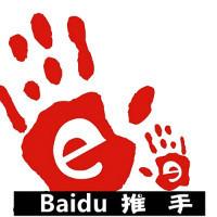 Baidu推手