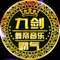 九剑音乐文化传媒