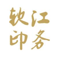 重庆软江印务