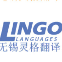 无锡灵格翻译