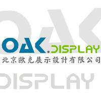 欧克展示设计公司