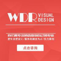 文丁人视觉品牌策划