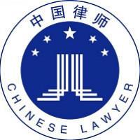 重庆法律咨询