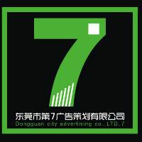 第七品牌创新设计