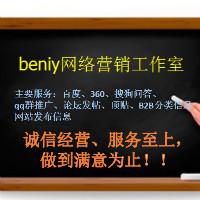 beniy网络营销工作室