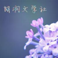 朗润文学社