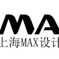 上海MAX设计