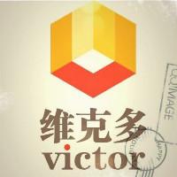 维克多品牌设计