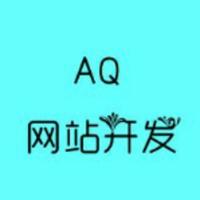 AQ网站开发工作室