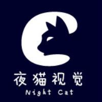 夜猫视觉设计