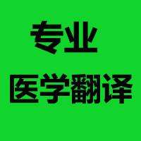 专业医学翻译