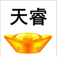 APP定制APP推广天睿实效传媒旗舰店