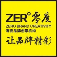 零度&品牌设计