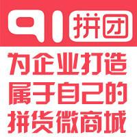 91拼团江苏服务商