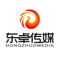 东卓文化传媒有限公司